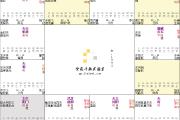 紫微斗数格局:巨日同宫格案例说明